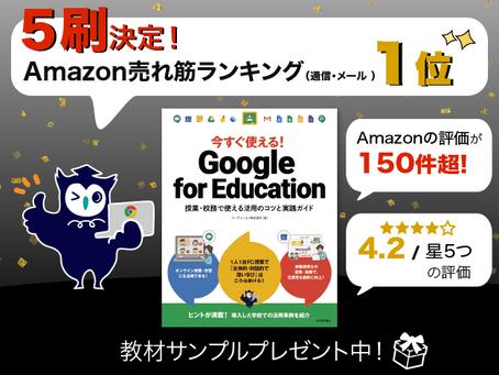 5刷決定!Amazonの評価が150件超『今すぐ使える! Google for Education』