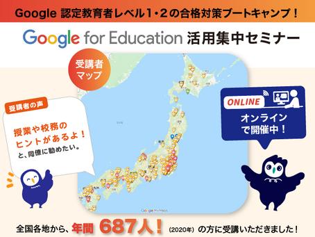 全国各地で受講者続々!「Google for Education 活用集中セミナー(GKS)」