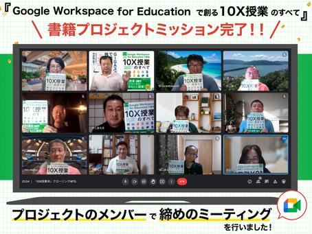 『Google Workspace for Education で創る 10X授業のすべて』書籍プロジェクト、ミッション完了!!