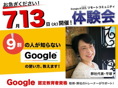 【7月13日(火)開催!】 仕事の成果を10倍に!〜 Google アプリ体験会〜
