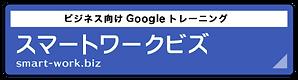 バナー_スマートワークビズ.png