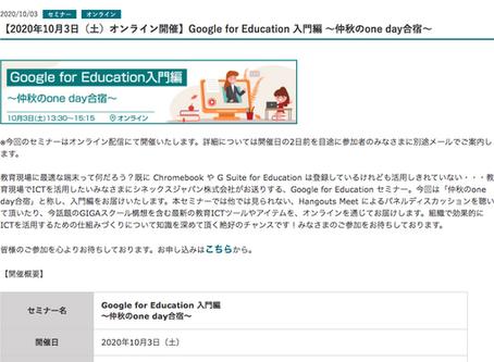 【申込受付中】10月3日(土)オンライン開催:Google for Education入門編~仲秋のone day合宿~