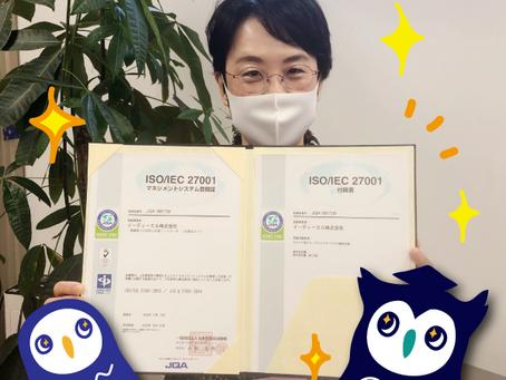 情報セキュリティマネジメントシステムの審査に合格し、認証をいただきました!