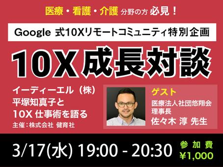 【 3月17日 (水) 19:00-20:30】著者が語る!「 Google 式10X成長対談」
