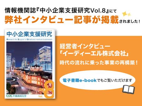 情報機関誌『中小企業支援研究Vol.8』にて弊社インタビュー記事が掲載されました!
