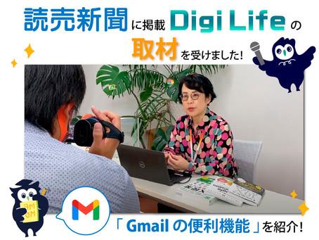 読売新聞に掲載「Digi Life」の取材を受けました!