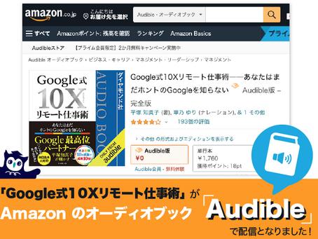 【配信開始!】Amazon のオーディオブック「Audible」で『 Google 式10Xリモート仕事術』が聴ける!