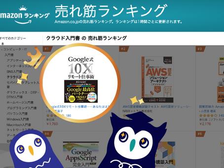 Amazon売れ筋ランキング(クラウド入門書)再び1位にランクイン!『Google式10Xリモート仕事術』