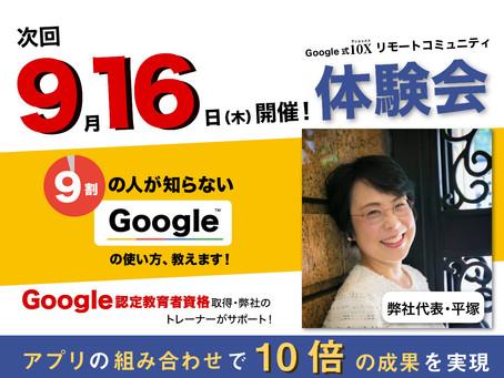 【9月16日(木)開催!】 仕事の成果を10倍に!〜 Google アプリ体験会〜