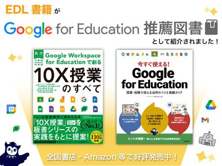 EDL書籍が「 Google for Education の推薦図書」として紹介されました!
