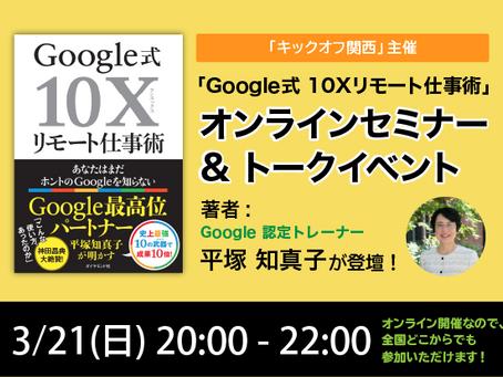 【3月21日(日) 20:00-22:00】「Google式10Xリモート仕事術」オンラインセミナー&トークイベント開催!