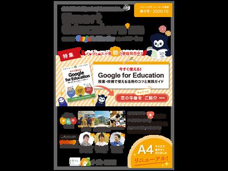 『Smart Educators' 通信』第9号が発刊されました!