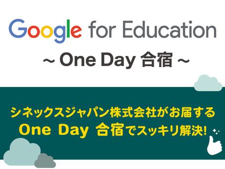 【参加無料】Google for Education 実践編~立秋のone day合宿~ 8/7(土)オンライン開催!