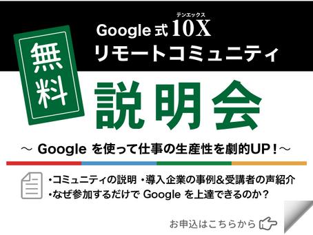 【先着50名無料!4月6日20時〜】Google 式10Xリモートコミュニティ説明会