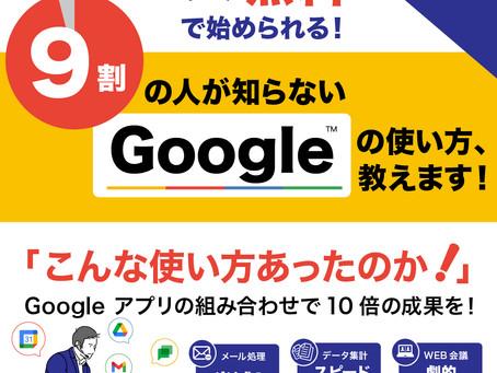 【いますぐ無料で始められる】9割の人が知らない Google の使い方、教えます!