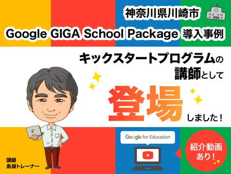 Google GIGA School Package 導入事例の講師として登場 !【紹介動画あり】