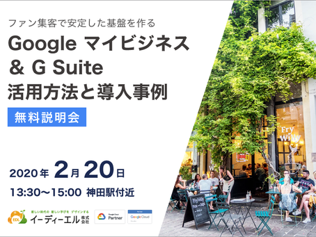 Google マイビジネス&G Suite の活用方法と導入事例をご紹介!