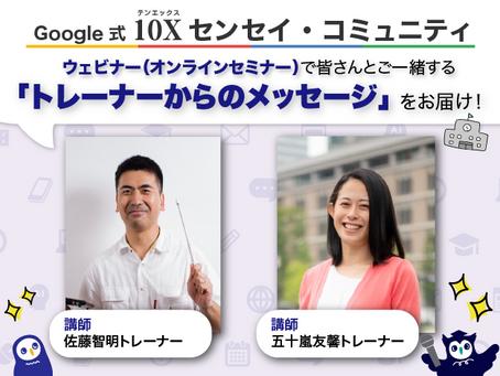 トレーナーからのメッセージをお届け!Google 式10Xセンセイ・コミュニティに是非ご参加ください♪