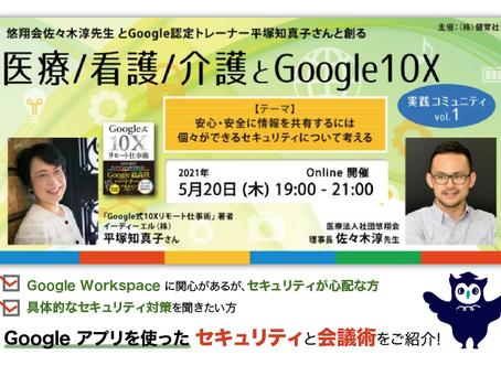 【医療/看護/介護とGoogle 10X】実践コミュニティVol.1 オンライン講座開催決定!5/20(木)