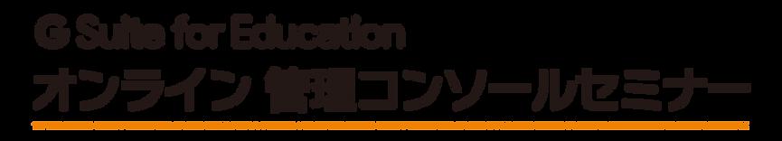 管理コンソ_01.png