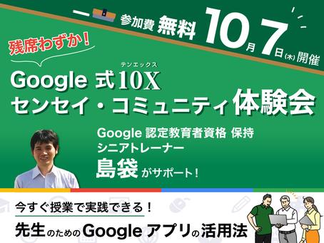 残席わずか!【10月7日(木)開催】〜Google 式 10Xセンセイ・コミュニティ体験会