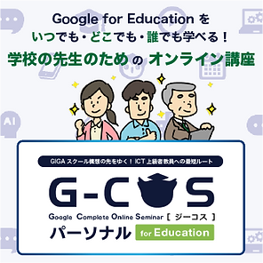 g-cos-pasona-edu.png