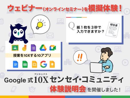 共同編集を体験!Google 式10Xセンセイ・コミュニティ体験説明会を開催しました!