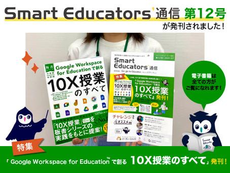 『Smart Educators' 通信』第12号が発刊!~ 新刊「10X授業のすべて」の一部を特別に公開! ~