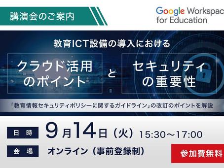 【参加無料】教育ICT設備×セキュリティセミナー!~9/14(火)オンライン開催~