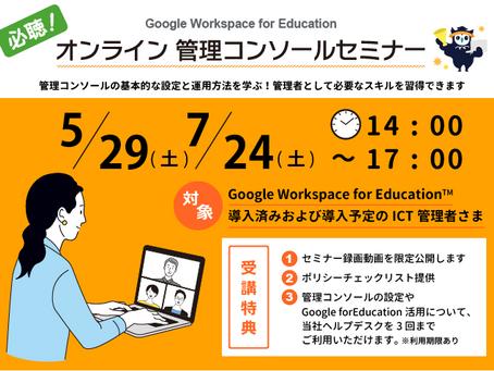 【5月29日・7月24日】オンライン管理コンソールセミナー開催のお知らせ