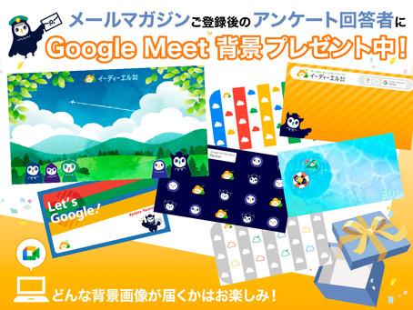★プレゼント実施中★メルマガアンケート回答者に「オリジナル Google Meet 背景」プレゼント!
