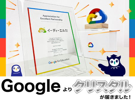 【Google よりクリスタルが届きました】教育現場への Google for Education の導入実績が認められました!