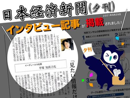【日本経済新聞・夕刊】にインタビューが掲載されました!