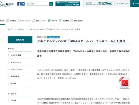 シネックスジャパン発「GIGAスクールバーチャルチーム」に弊社も協業いたします!