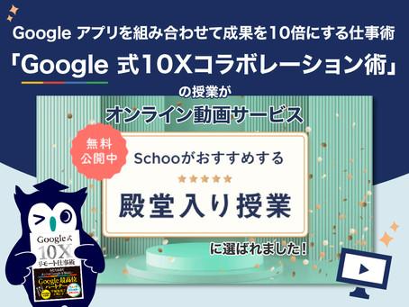 【無料公開中!】オンライン動画サービス「Schoo」にて『 Google 式10Xコラボレーション術』が殿堂入り授業に選ばれました!