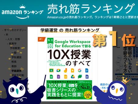 Amazonランキング(学級運営)1位獲得!『10X授業のすべて』予約受付中!
