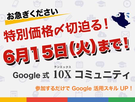 【6月15日(火)まで】特別価格〆切迫る!!!「Google 式10Xコミュニティ」