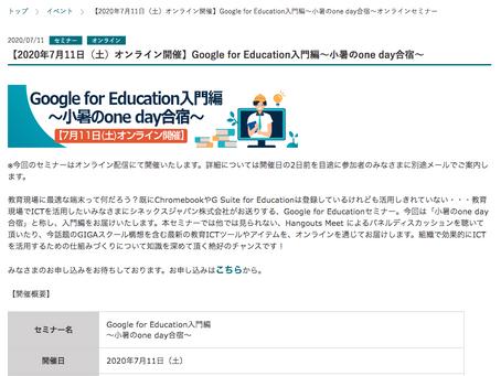 【申込受付中】7月11日(土)オンライン開催:Google for Education入門編~小暑のone day合宿~