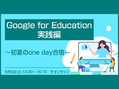 【参加無料】Google for Education 実践編~初夏のone day合宿~ 6/5(土)オンライン開催!