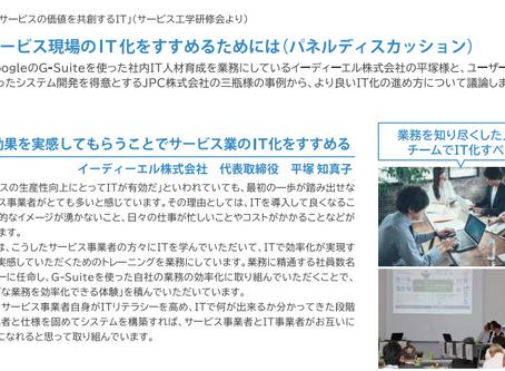 冊子「サービス業の未来を拓くICT」に弊社の事業が掲載されました