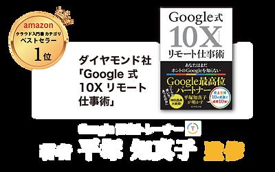 10xコミュニティ_書影.png