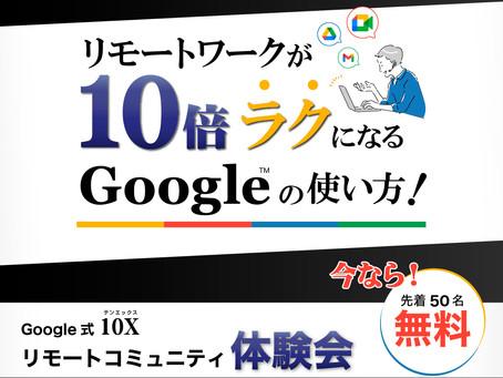 【参加費・無料】リモートワークが10倍ラクになる Google の使い方!〜体験会のご案内〜