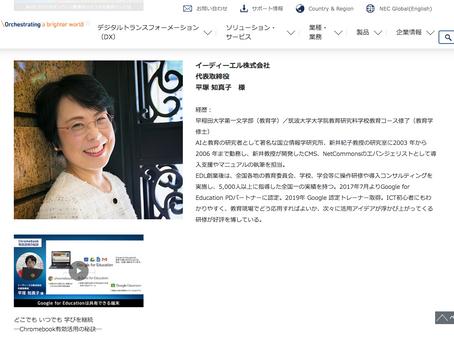 NEC様主催「GIGAスクール構想 オンラインセミナー」にてイーディーエル代表が登壇しました