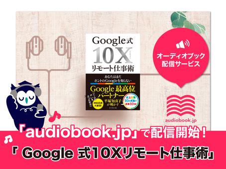 【配信開始!】オーディオブックで聴ける!『 Google 式10Xリモート仕事術』
