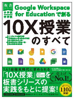 10X授業本_1.png
