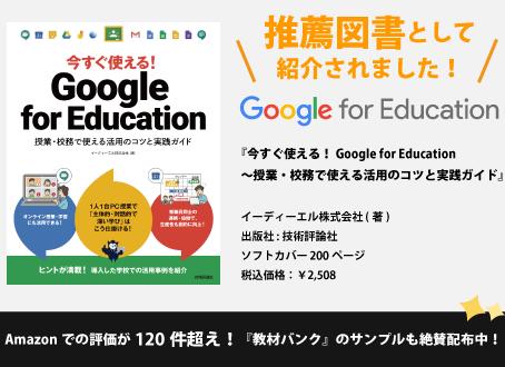 Google for Education の推薦図書として紹介されました!