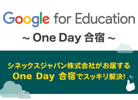 【2021年4月24日(土)オンライン開催】Google for Education 実践編 ~穀雨のone day合宿~