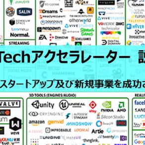 Future Techアクセラレーター説明会 #1を開催いたしました!