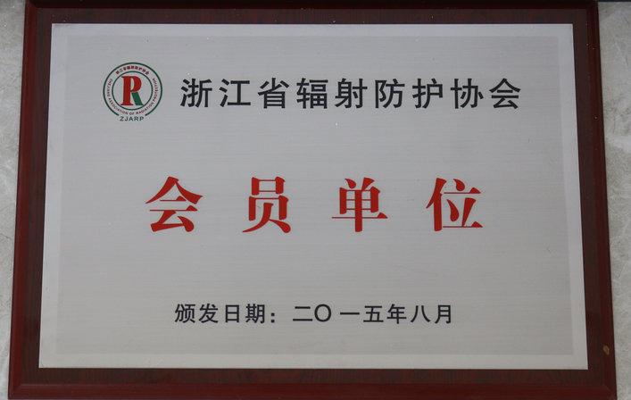 浙江省辐射防护协会会员单位