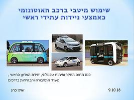 שימוש מיטבי ברכב האוטונומי.jpg